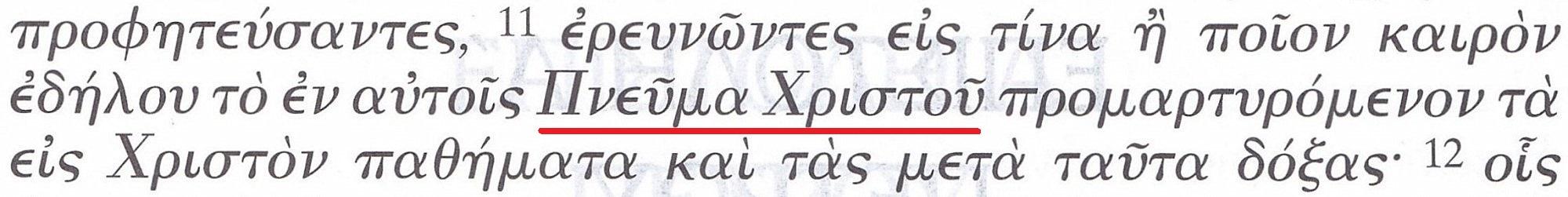 Nowy Testament Grecko-grecki