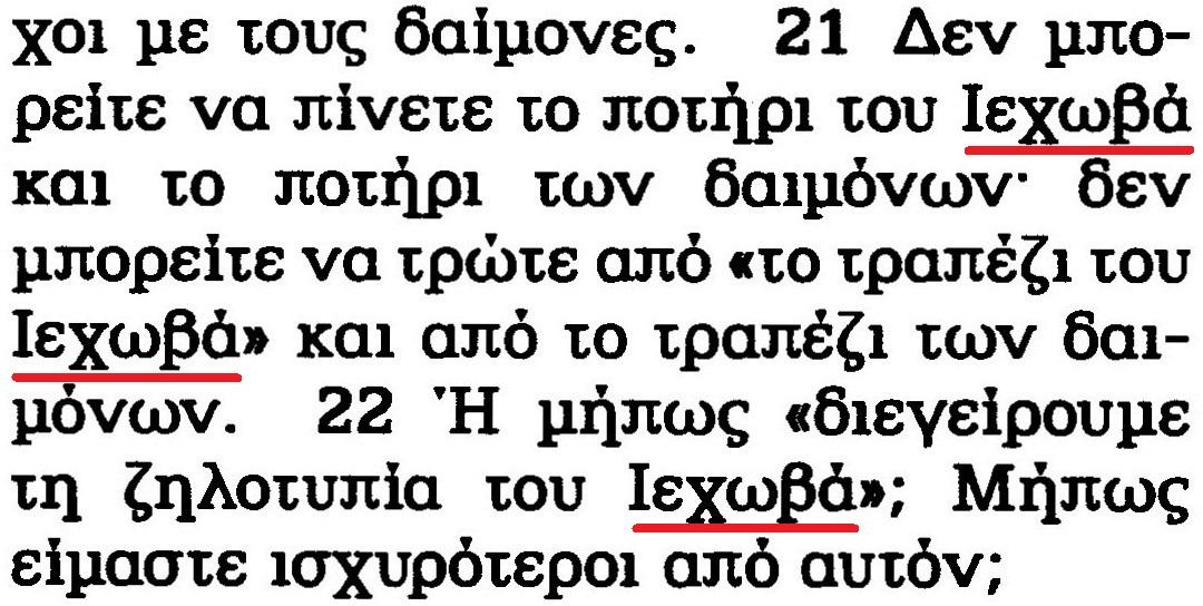 Przekład Nowego Świata po grecku