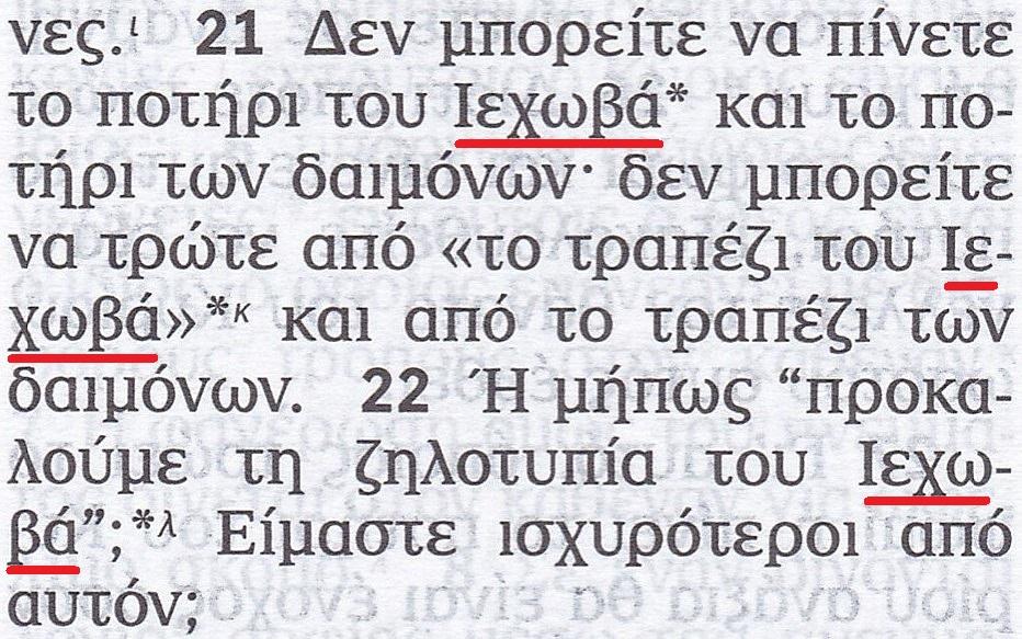 Przekład Nowego Świata po grecku wyd. 2018