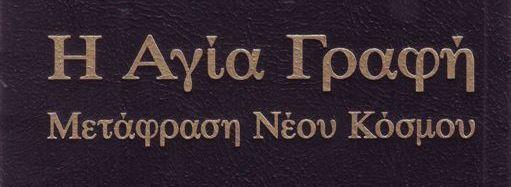 Przekład Nowego Świata - grecki