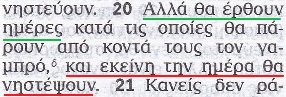 Przekład Nowego Świata wyd. greckie. 2017