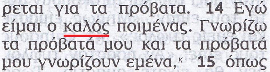 Przekład Nowego Świata wyd. greckie 2017